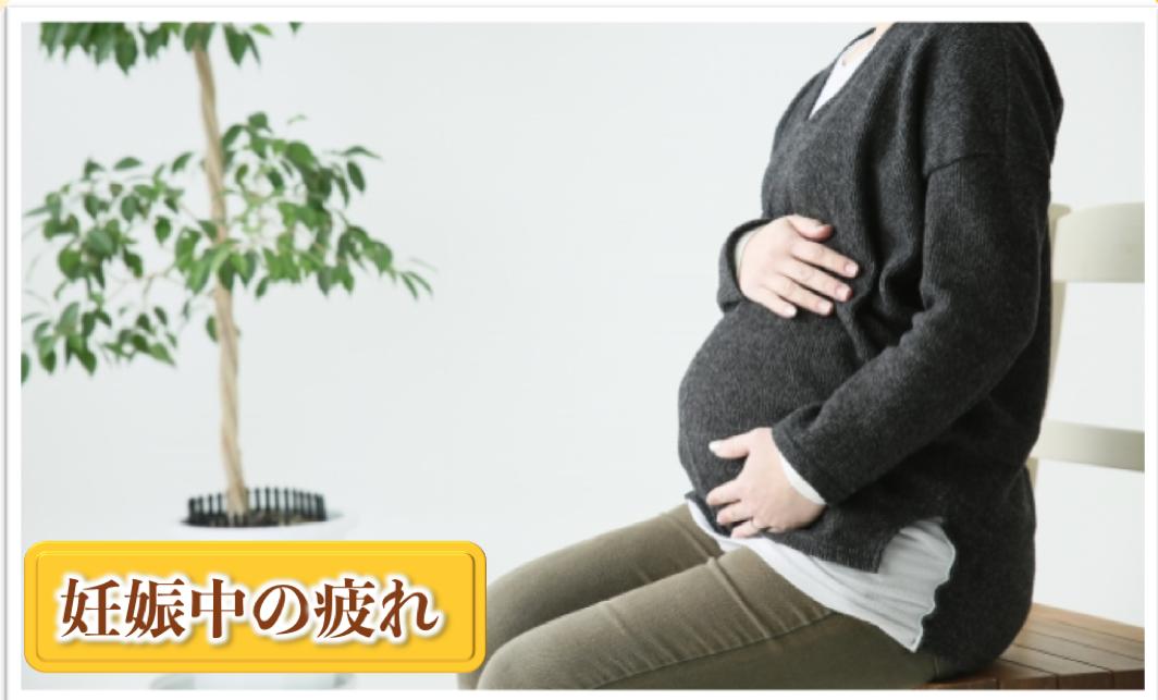 妊娠中の疲れ 産後