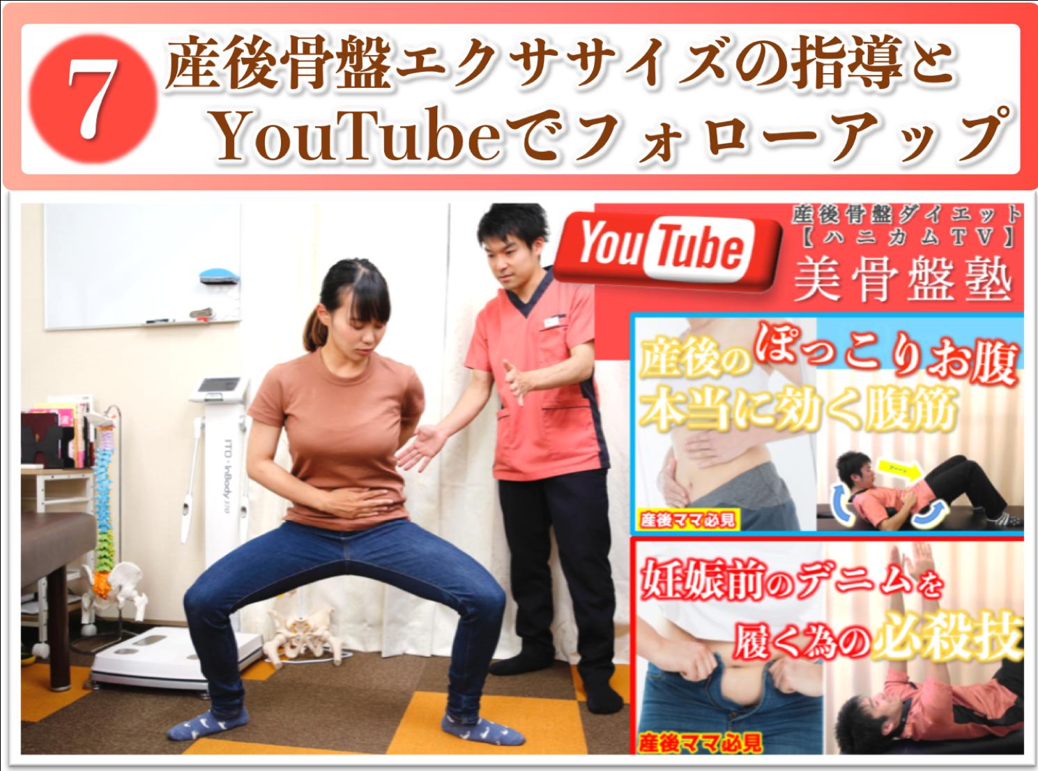 産後骨盤エクササイズの指導とYouTubeでフォローアップ