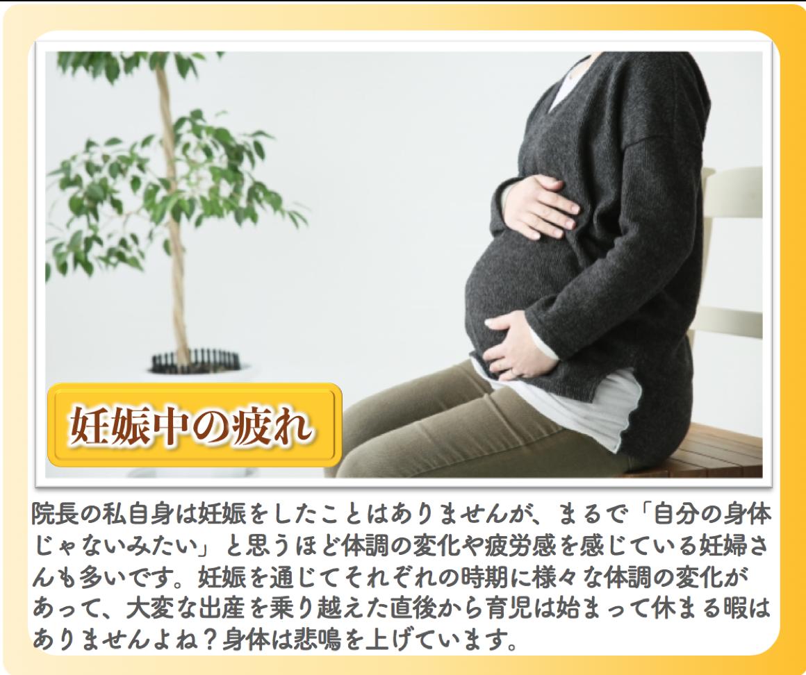 産後 妊娠中の疲れ