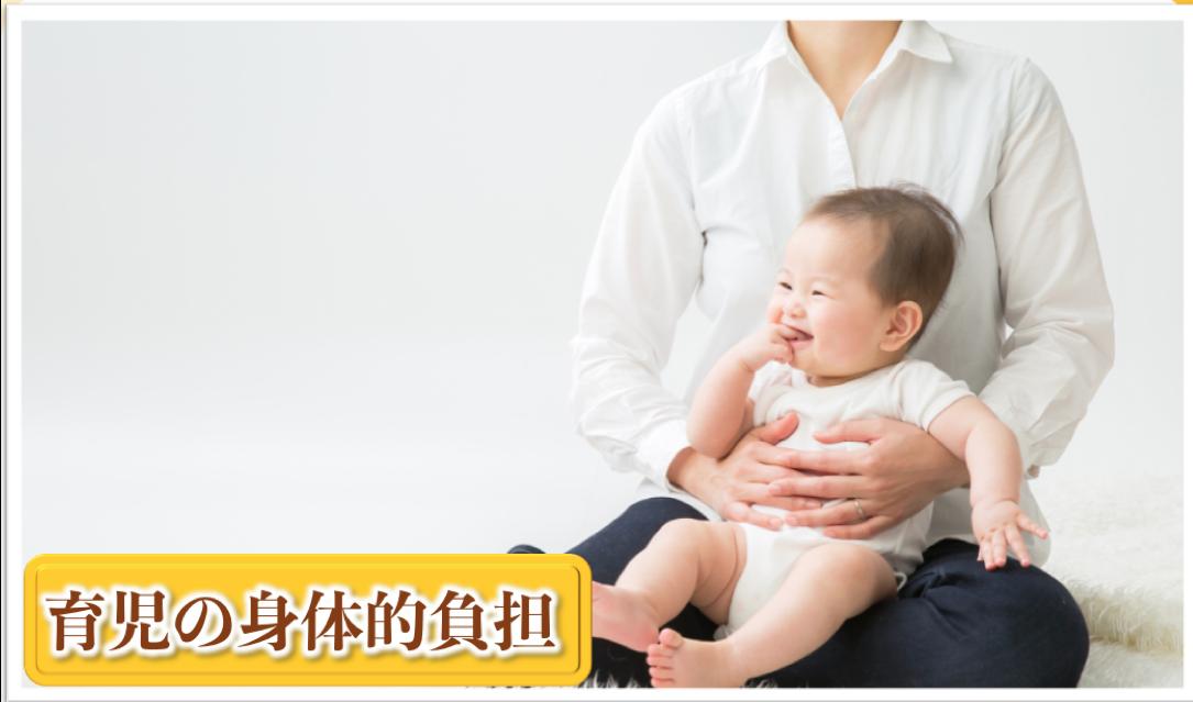 育児の身体的負担 産後