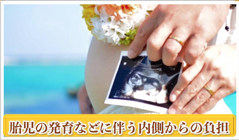 胎児の発育 産後