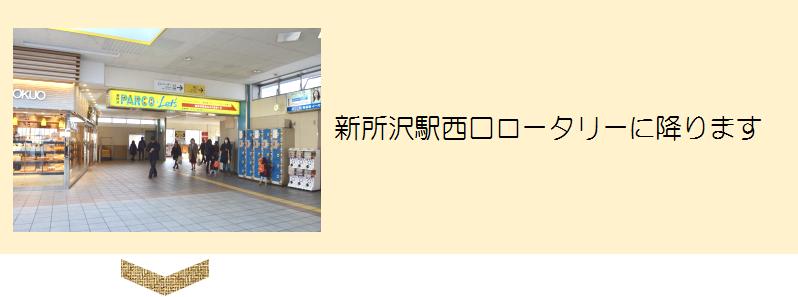 新所沢駅西口のロータリーにおります。