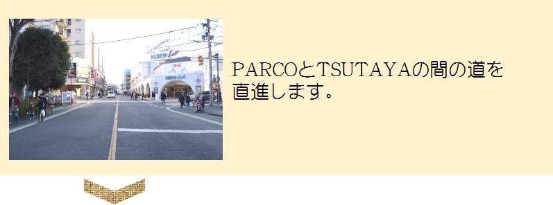 PARCOとTSUTAYAの間を直進