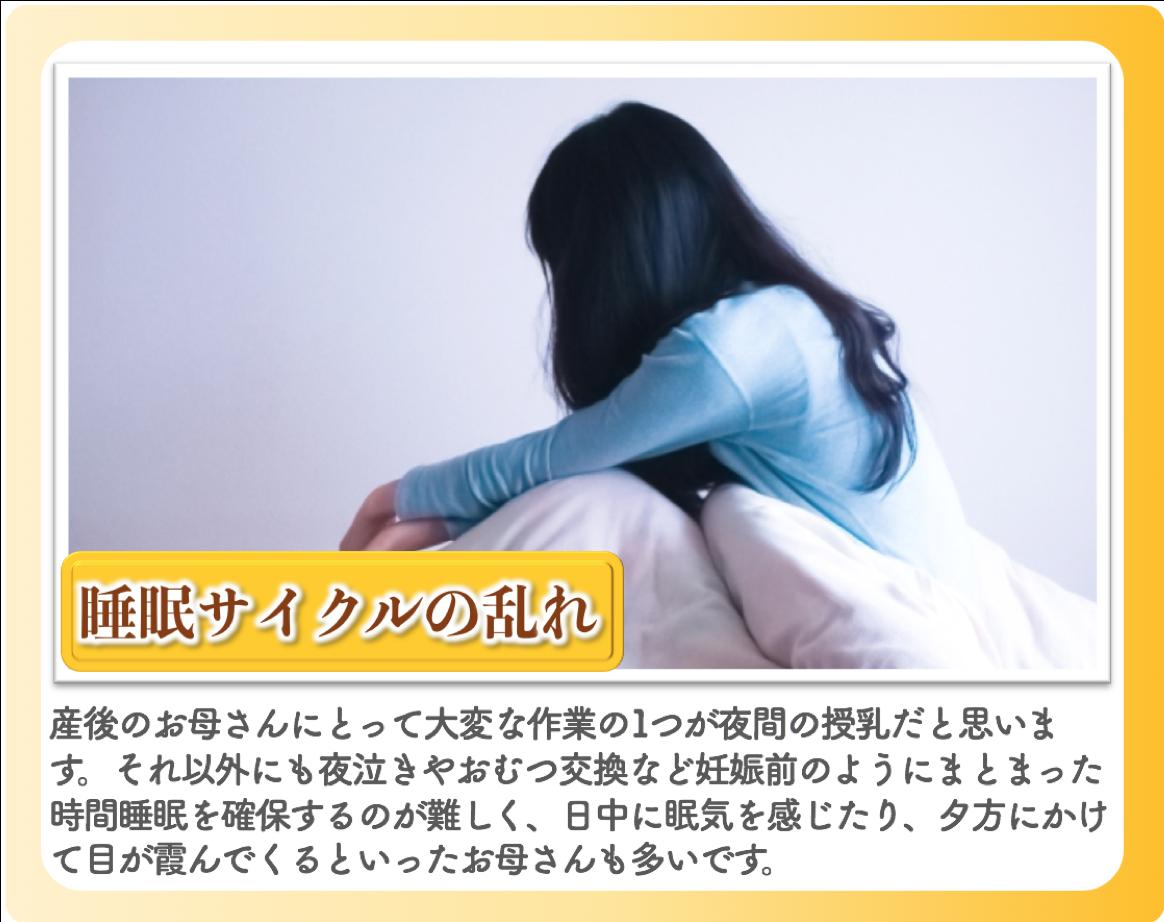 産後 睡眠サイクルの乱れ