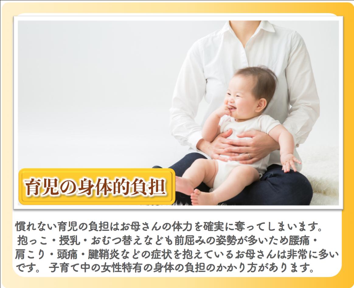 産後 育児での身体的負担