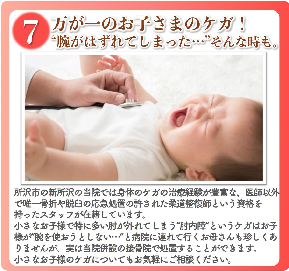 産後骨盤矯正7つの強み7