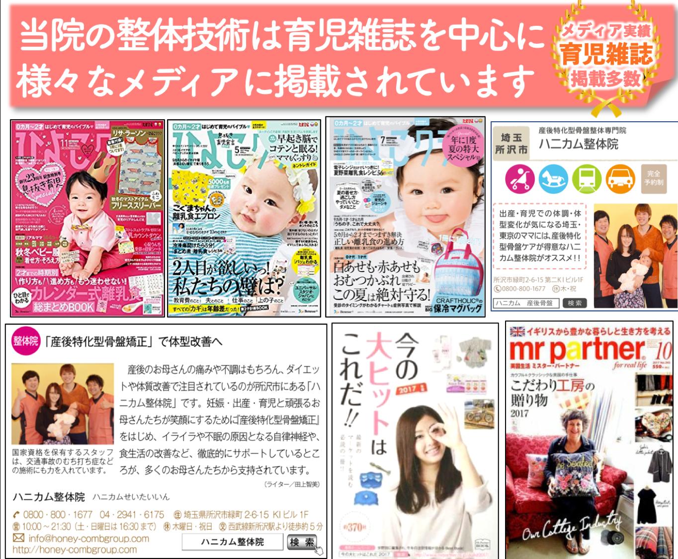 妊婦と産後特化型ハニカム整体院のメディア実績