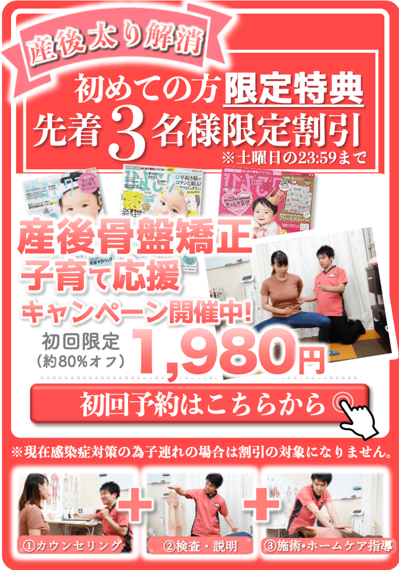 産後割引1980円