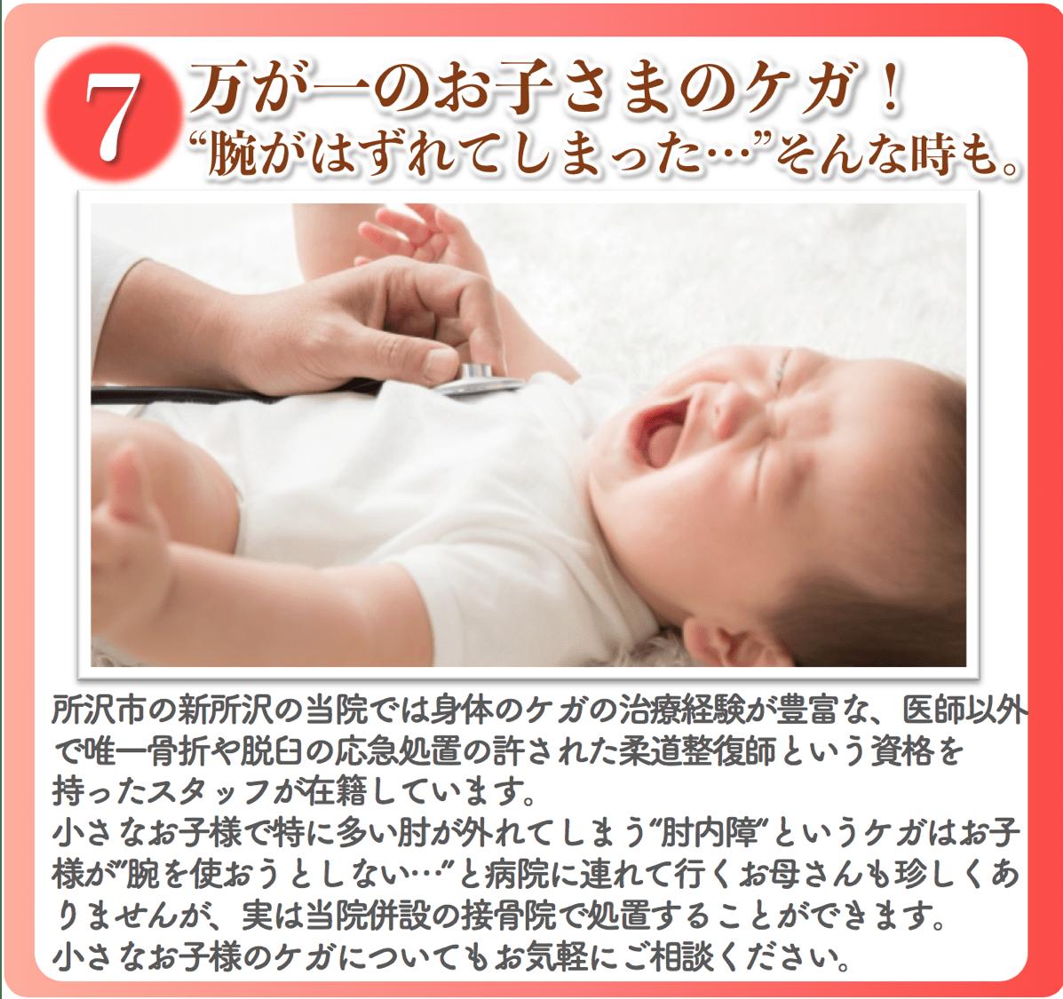 産後骨盤矯正7つの強み7-min