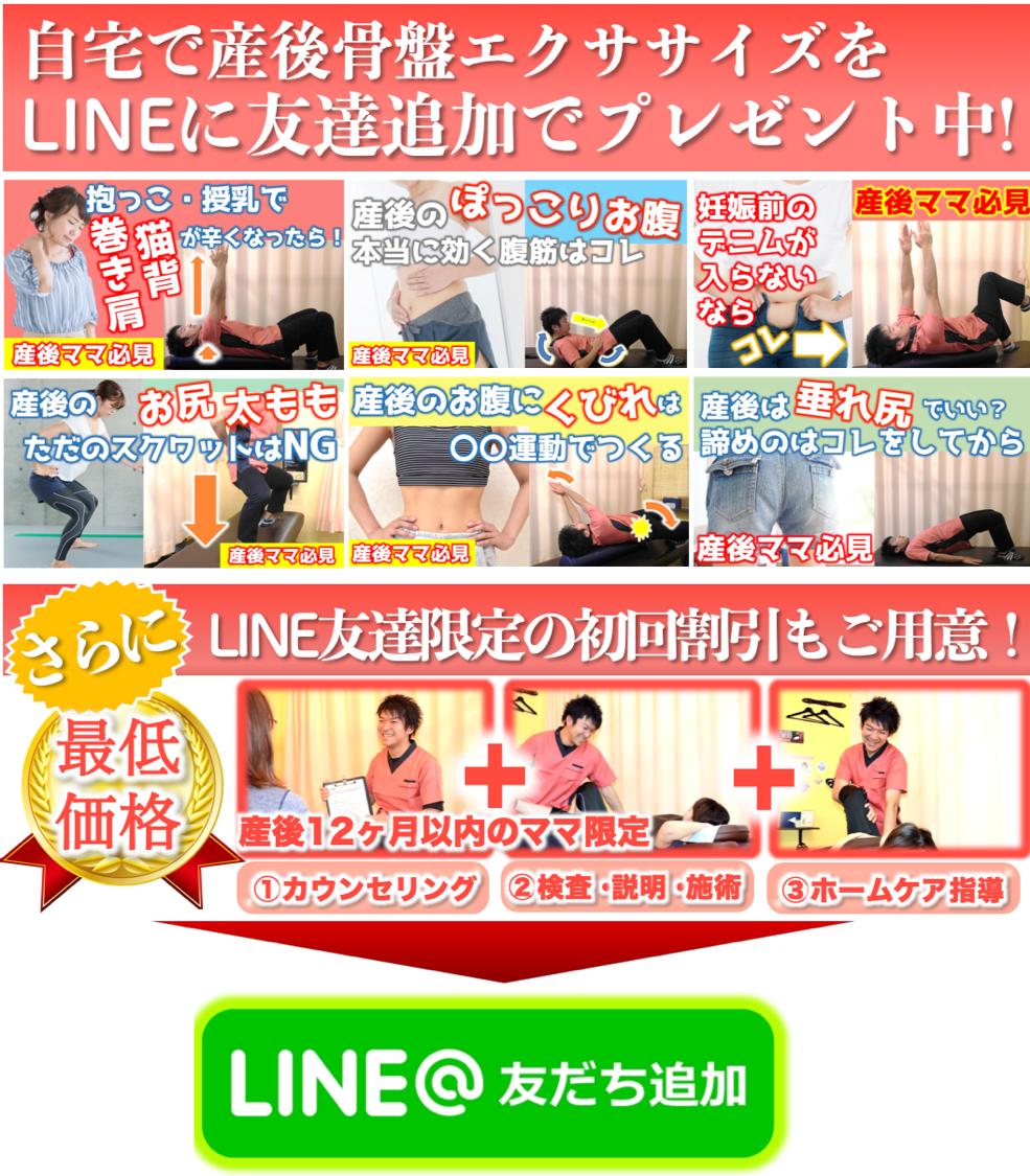 LINE@プレゼント