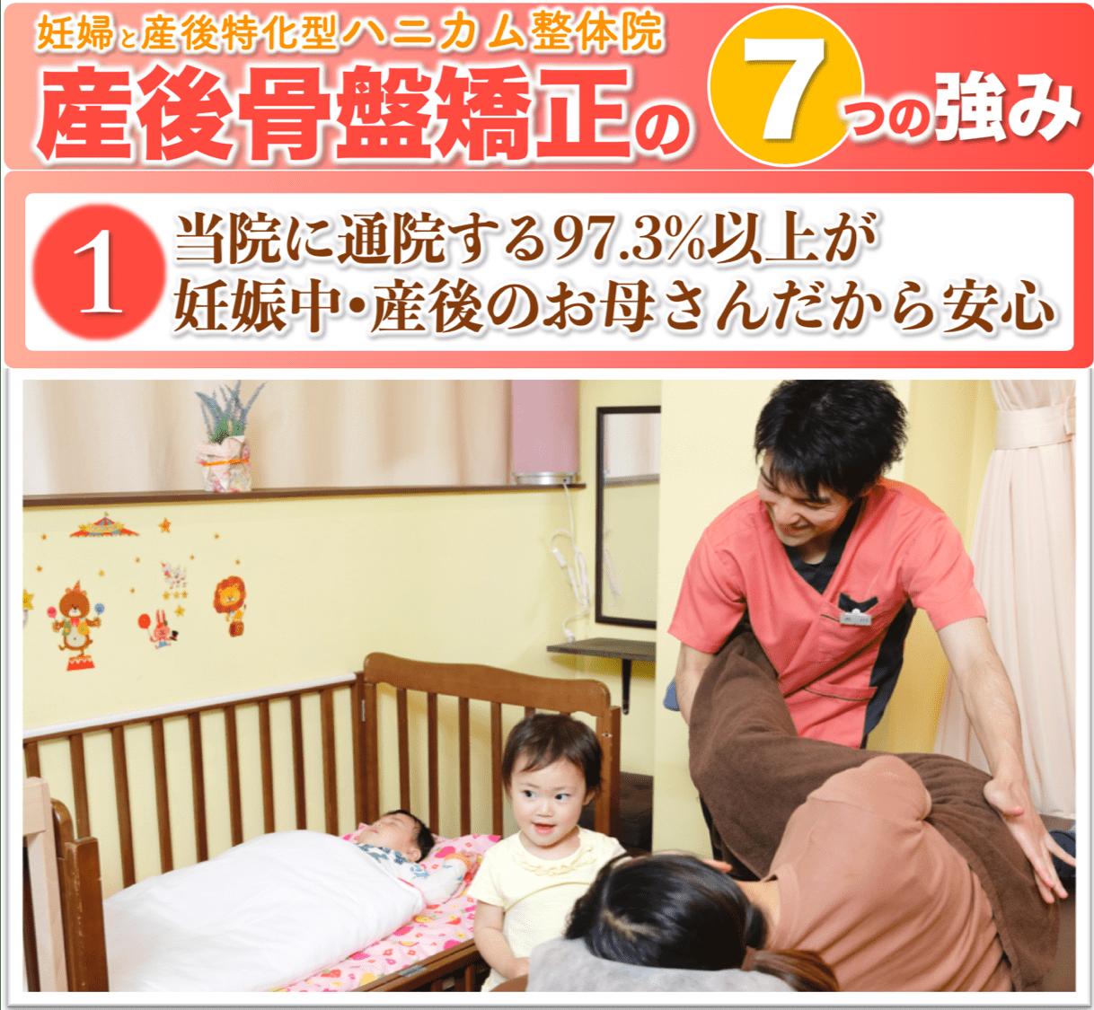 妊婦と産後特化型ハニカム整体院97.3が妊婦さんと産後ママ