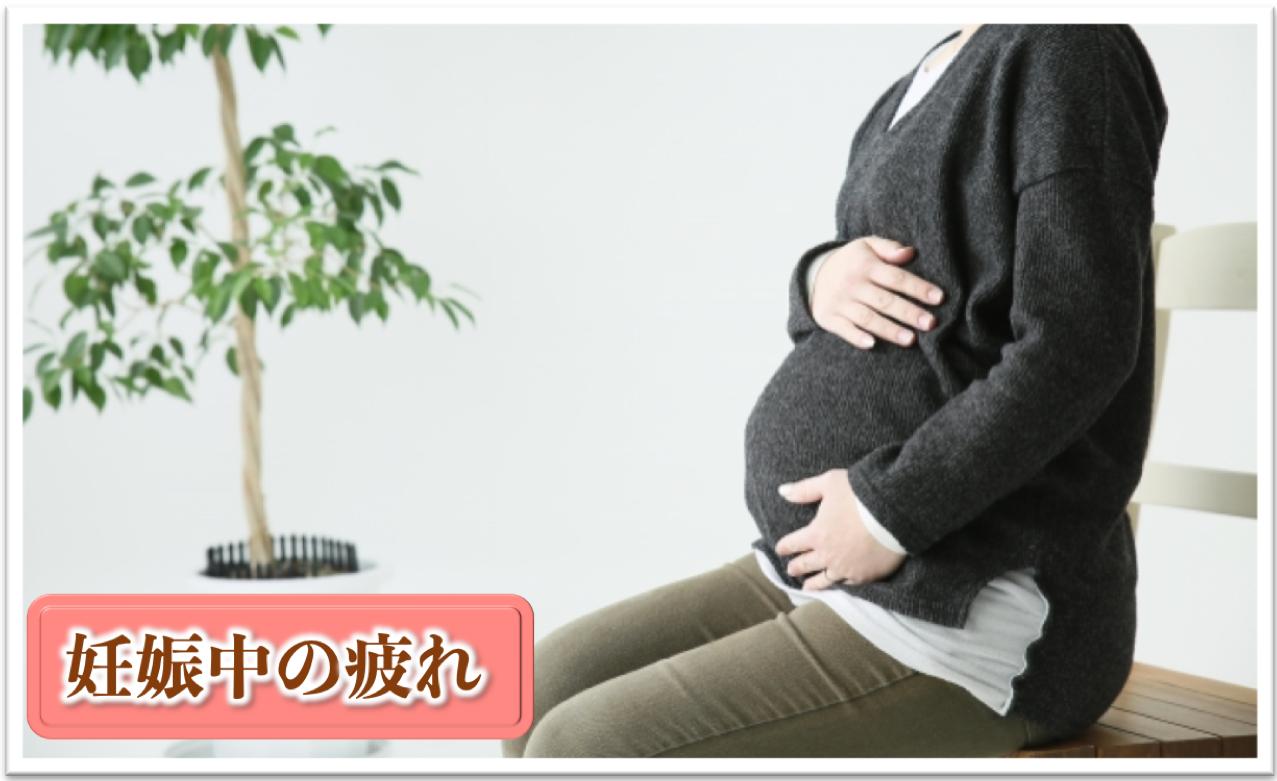 産後骨盤矯正の必要性|妊娠中の疲れ