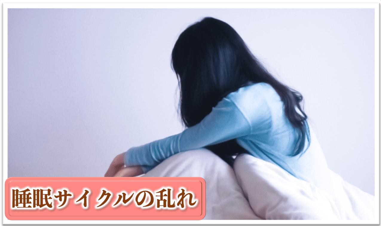 産後骨盤矯正の必要性|睡眠サイクルの乱れ