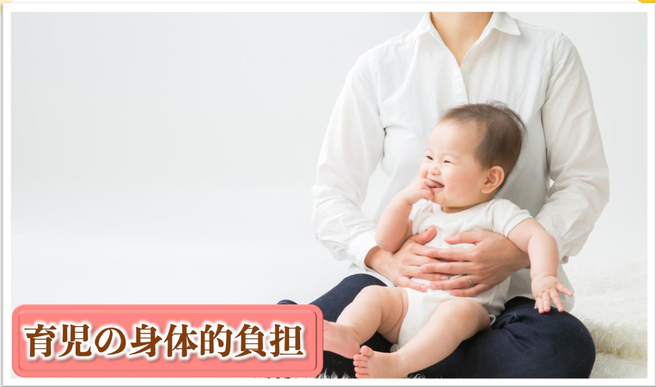 産後骨盤矯正の必要性|育児の身体的負担