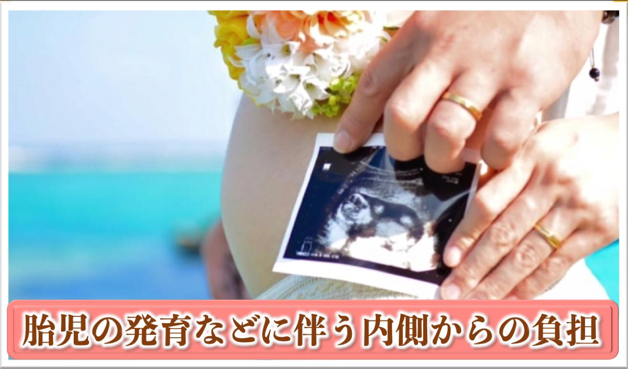 産後骨盤矯正の必要性|胎児の発育などに伴う内側からの負荷