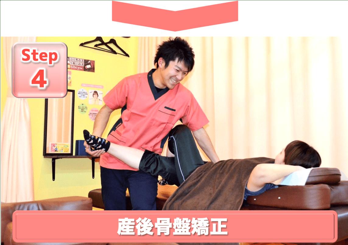 産後骨盤矯正 (1)